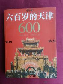 六百岁的天津:1404.12.23-2004.12.23