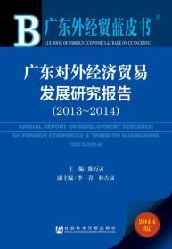广东外经贸蓝皮书:广东对外经济贸易发展研究报告(2013~2014)