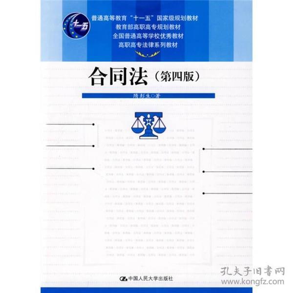 """合同法(第4版)/高职高专法律系列教材·普通高等教育""""十一五""""国家级规划教材"""