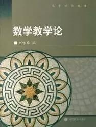 正版 数学教学论 刘咏梅 高等教育出版社 9787040249095