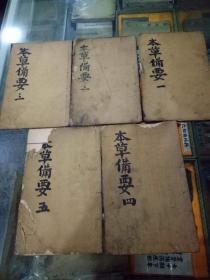 清咸丰元年木刻《本草备要》五巨册全