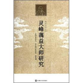 灵峰蕅益大师研究