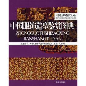 【包邮】中国服饰造型鉴赏图典