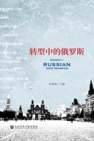 二手转型中的俄罗斯陆南泉社会科学文献出版社9787509763629l