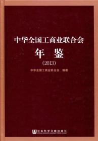 中华全国工商业联合会年鉴(2013)
