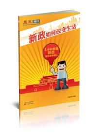 新政如何改变生活(带您在1小时内读懂,新政如何改变生活、生意和工作?回答新政能否改变中国)