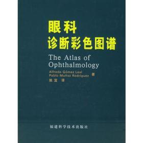 眼科诊断彩色图谱 (墨)Leal 姚宜 9787533522698 福建科学技术出版社
