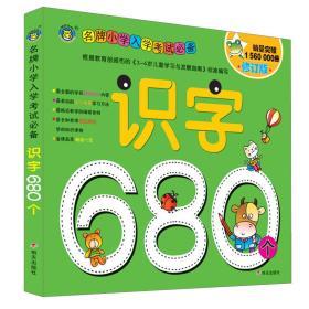 河马文化 名牌小学入学考试必备-识字680个 修订版
