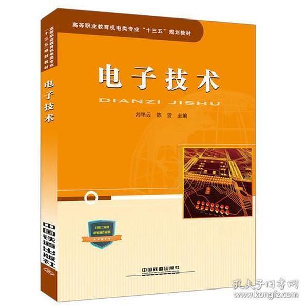 """高等职业教育机电类专业""""十三五""""规划教材:电子技术"""