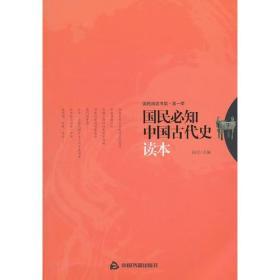 国民必知中国古代史读本