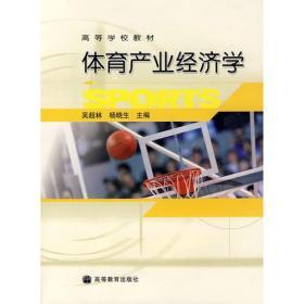 体育产业经济学
