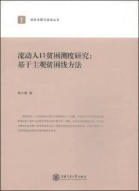 政府决策与咨询丛书·流动人口贫困测度研究:基于主观贫困线方法