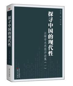 探寻中国的现代性:汪晖学术思想评论集(一)