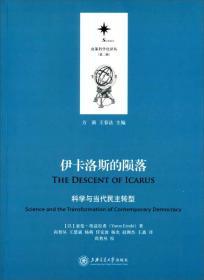 决策科学化译丛(第二辑):伊卡洛斯的陨落(科学与当代民主转型)