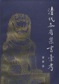 清代各省禁书汇考 清代大兴文字狱,禁毁的书也为数很多,而《清代各省禁书汇考》就是对清代禁书的考证。