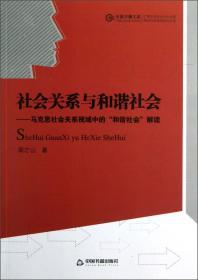 """社会关系与和谐社会:马克思社会关系视域的""""和谐社会""""解读"""