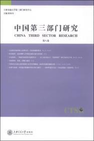 中国第三部门研究(第八卷)