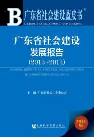 广东省社会建设蓝皮书