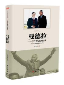 曼德拉:享誉世界的政治家