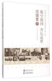 老科学家学术成长资料采集工程丛书:航空报国 杏坛追梦(范绪箕传)