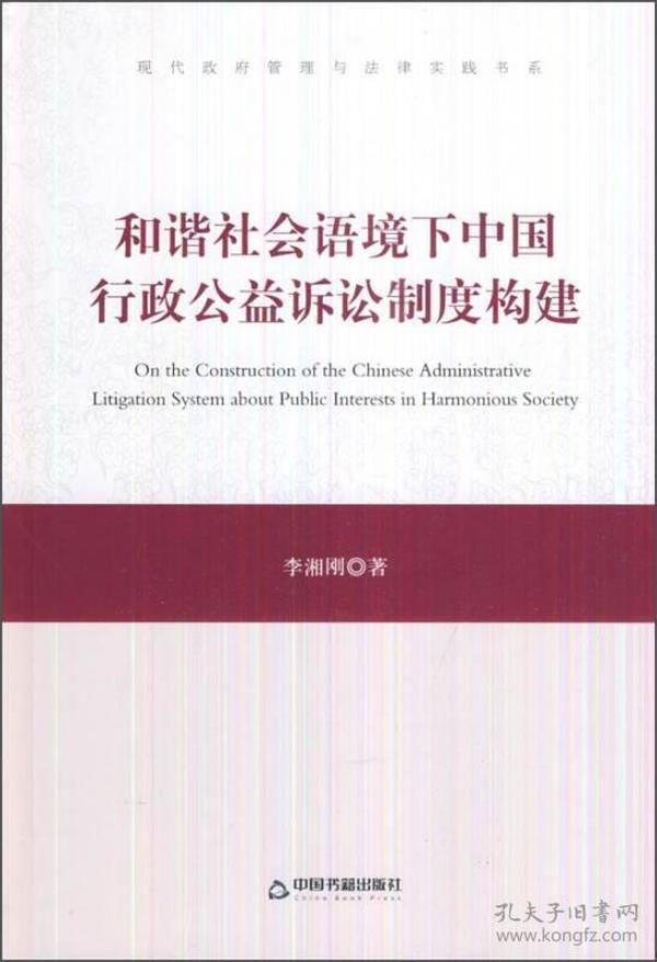 和谐社会语境下中国行政公益诉讼制度构建