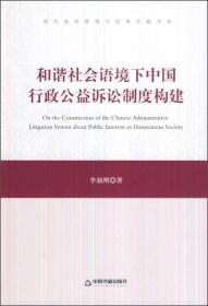 和谐社会语境下中国行政公益诉讼制度构建【塑封】