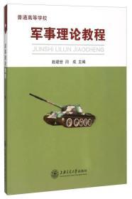 军事理论教程