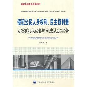中国刑事法制建设丛书:侵犯公民人身权利、民主权利罪立案追诉标准与司法认定实务