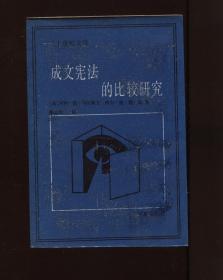 成文宪法的比较研究(二十世纪文库)