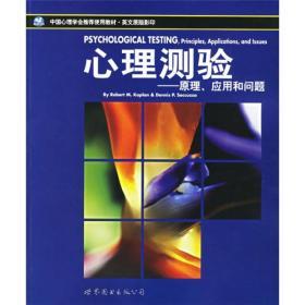 心理测验:原理、应用和问题