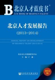 北京人才发展报告(2013-2014)