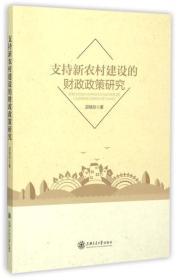 支持新农村建设的财政政策研究