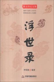 散文传记文集:浮世录