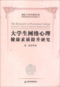 教育理论与实践研究丛书:大学生网络心理健康素质提升研究