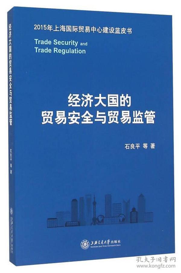 经济大国的贸易安全与贸易监管