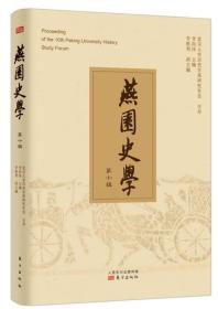 燕园史学(第十辑)