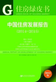 住房绿皮书:中国住房发展报告(2014-2015)(2015版)