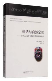 神话与自然宗教:中国云南省少数民族的精神世界