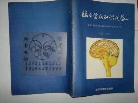 脑血管病知识问答 全国脑血管病防治研究办公室/王文志 吴升平