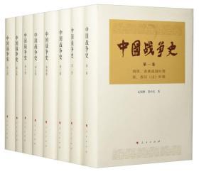 中国战争史(套装共8册)