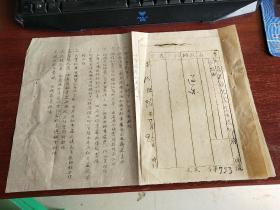 贵州省政府教育厅训令  训字第530号 收文字第953号  事由  为拟定孔子诞辰纪念办法等等。实物拍照  品如图