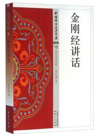 中国佛学经典宝藏-般若类 15:金刚经讲话