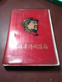 毛主席诗词讲解  红塑皮  带毛头像