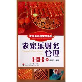 农家乐财务管理88问樊晓琪