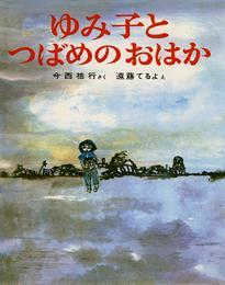 日文原版书 ゆみ子とつばめのおはか (日本原子弹爆炸受难故事) (创作どうわ杰作选) 今西祐行