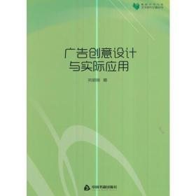 高校学术文库艺术研究论著丛刊— 广告创意设计与实际应用