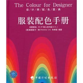 设计师配色图典:服装配色手册