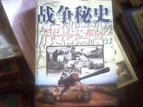【历史档案解密】战争秘史(16开)