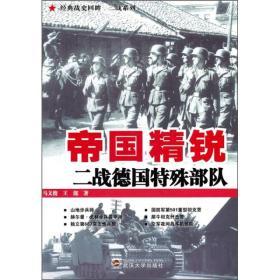 经典战史回眸 二战系列 帝国精锐:二战德国特殊部队
