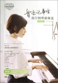 音乐记事馆·流行钢琴最精选